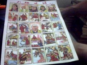 怀旧卡片----最新封神传人物谱特特一集.超级最新封神人物400亿.陈真传.最新立体变形金刚游戏牌上下.西游记人物.八仙过海之一共7张整版看图免争议