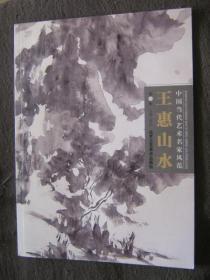 中国当代艺术名家风范第8辑:王惠山水