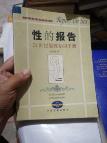 性的报告:21世纪版性知识手册
