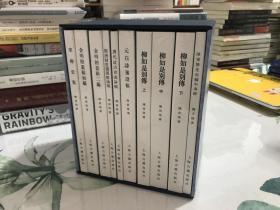 陈寅恪文集:纪念版(全十册)(平装,定价680.00元)
