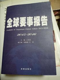 全球要事报告2015-2016