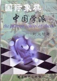 【正版】国际象棋中国学派