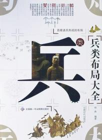 【正版】象棋兵类布局大全(首着进兵形成的布局)