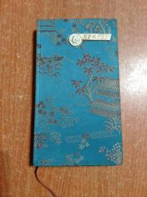 1986年文学典故台历(布面精装本)上海古籍出版社
