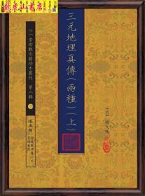 三元地理真传(两种)上下册 清·赵文鸣著心一堂术数古籍珍本精印 只售复印本