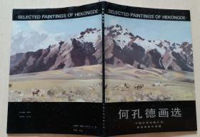 1990年中国华侨出版公司印《何孔德画选》(何孔德  签赠)