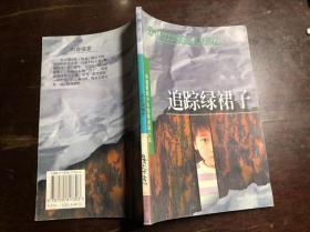 追踪绿裙子(中国最新少年惊险侦探小说)阿东著 馆藏