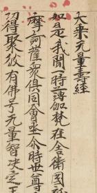 敦煌遗书 大英博物馆 S1862莫高窟 佛说无量寿宗要功德经卷手稿。纸本大小30*156厘米。宣纸原色微喷印制
