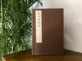 大六壬秘本 司天苗达著 此书原版为清代手抄本 国学占卜算命古代三式帝王之学 宣纸线装影印古籍