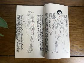 挨穴秘书 国学中医经络医书 可收藏的宣纸线装影印古籍