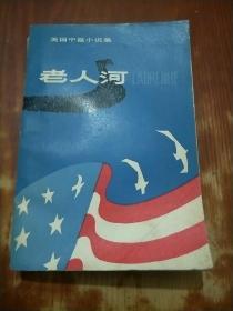 美国中篇小说集:老人河