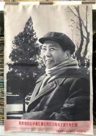 毛主席伟人像,红色收藏,丝织画,现代制,文革时期题材!尺寸72×49cm
