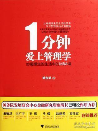 1分钟爱上管理学:妙趣横生的生活中的MBA课