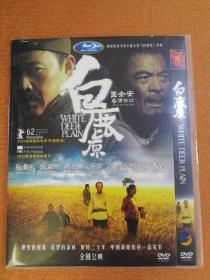 白鹿原   DVD