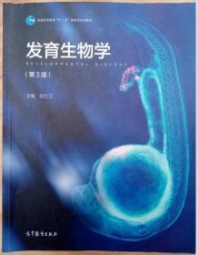 """发育生物学(第3版)/普通高等教育""""十一五""""国家级规划教材"""