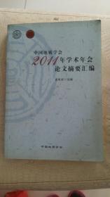 中国地质学会2011年学术年会论文摘要汇编