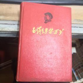 毛泽东思想万岁  精装  贵阳市大中学校毛泽东思想战斗队   品相不错 品如图  扉页贴有毛主席相片   详情如图  44-8号柜