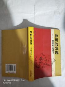 神州的发现:《山海经》地理考 (修订本)