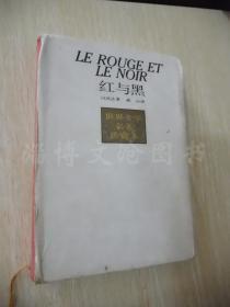 世界文学名著珍藏本:红与黑