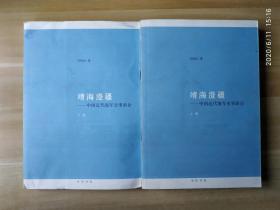 靖海澄疆(上下册):中国近代海军史事新诠
