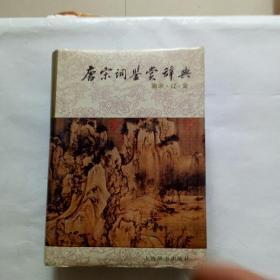 唐宋词鉴赏辞典,南宋,辽,金