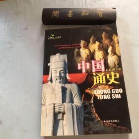 360度全景探秘:中国国家地理  中国通史