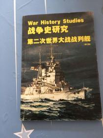 战争史研究 第二次世界大战战列舰 (修订版)