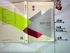组织行为学 第五版 第5版