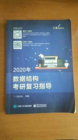 2020年王道数据结构考研复习指导套装