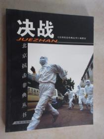 北京抗击非典丛书  决战