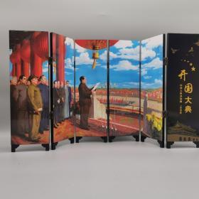《开国大典》仿古折叠屏风