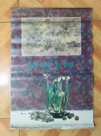 挂历:清明上河1997