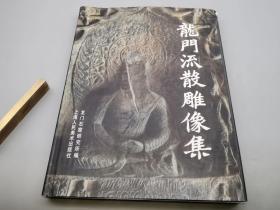 《龙门流散雕像集》精装版原书衣 1993年上海人民美术出版社  136页 九五成新 ,大16开 民国 黑白图版和石窟现状对应 和现今收藏机构对照。最好的造像研究 收藏参考图册,29*23公分, 龙门石窟现存2100多个窟龛,数以10万计的造像和2800品碑刻题记,居各大石窟之首,民国年间大量龙门造像被盗割,流落异邦,此书辑录美国旧金山亚洲艺术博物馆、法国吉美博物馆、美国洛杉矶博物馆、