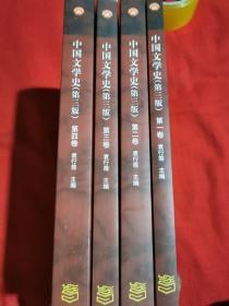 中国文学史 第三版 1-4 高等教育出版社 附增值服务