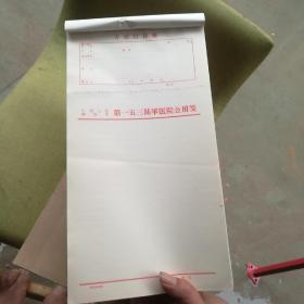 中国人民解放军第153陆军医院公用笺   介绍信存根