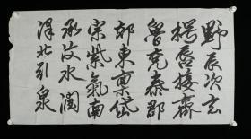 中国书法家协会会员、中国水墨研究院院长、杨宪金书法作品《肥城赋》一幅(纸本软片,画心约8.6平尺)HXTX180748