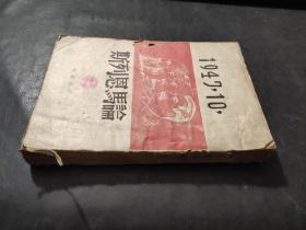 论马恩列斯 1947年原版