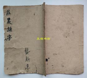 日用庄农七言杂字(线装书、木刻版、品如图)