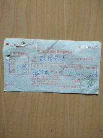 """盖""""河南中牟1963.3.5(3)""""邮戳的报纸费收据"""
