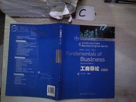"""商务英语立体化系列教材·普通高等教育""""十一五""""国家级规划教材:工商导论(第二版)"""