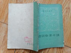语文小丛书,诗词格律十讲 (5-1)