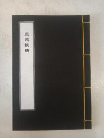 三元秘诀   清抄本 手工线装复制本