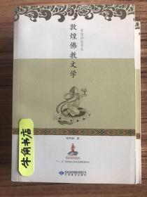 敦煌佛教文学