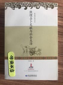敦煌讲座书系:敦煌占卜文献与社会生活