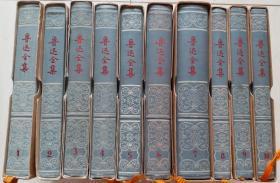 《鲁迅全集》1-10册全,刷蓝口,印5000套 56-58年1版1印(品好)