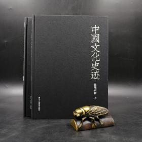 特惠|中国文化史迹:敦煌石窟(上下册,精装)