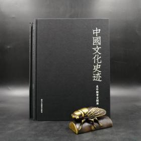 特惠|中国文化史迹:北中国考古图录(上下册,精装)