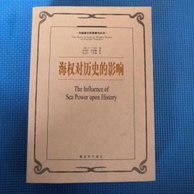 海权对历史的影响:1660-1783