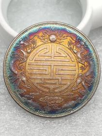 五彩包浆  广东寿字双龙库平 七钱二分