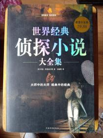 世界经典侦探小说大全集